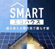 SMARTエコハウス 昼も夜も太陽の光で暮らす家