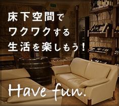 床下空間でワクワクする生活を楽しもう!