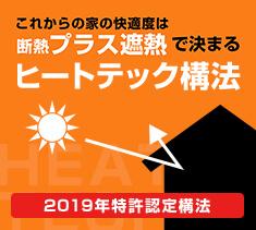 断熱プラス遮熱で決まるHEATECH構法【2019年特許認定構法】